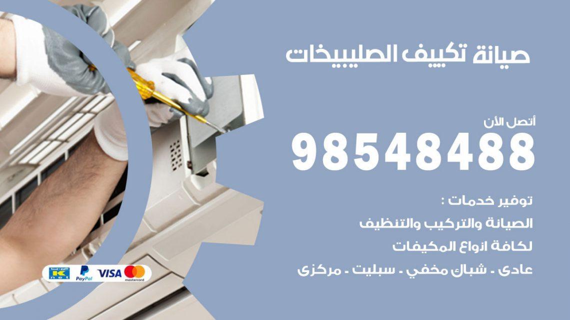خدمة صيانة تكييف الصليبيخات / 98548488 / فني صيانة تكييف مركزي هندي باكستاني