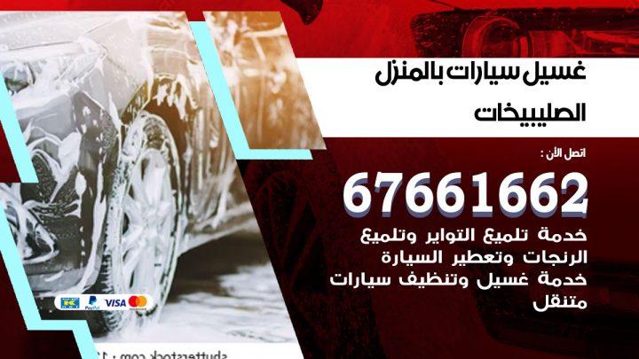 رقم غسيل سيارات الصليبيخات / 67661662 / غسيل وتنظيف سيارات متنقل أمام المنزل