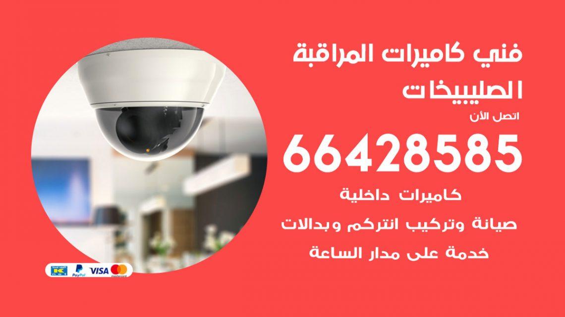 رقم فني كاميرات الصليبيخات / 66428585 / تركيب صيانة كاميرات مراقبة بدالات انتركم