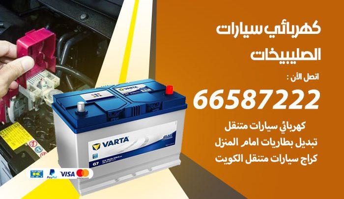 رقم كهربائي سيارات الصليبيخات / 66587222 / خدمة تصليح كهرباء سيارات أمام المنزل