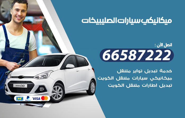 رقم ميكانيكي سيارات الصليبيخات / 66587222 / خدمة ميكانيكي سيارات متنقل