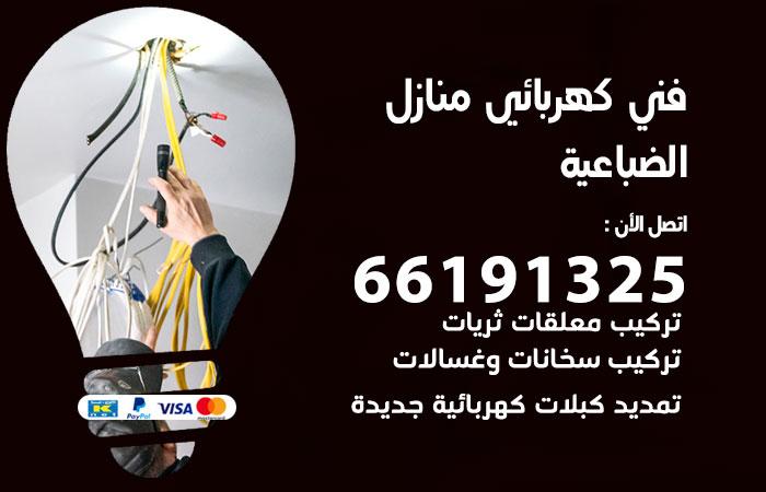 رقم كهربائي الضباعية / 66191325 / فني كهربائي منازل 24 ساعة