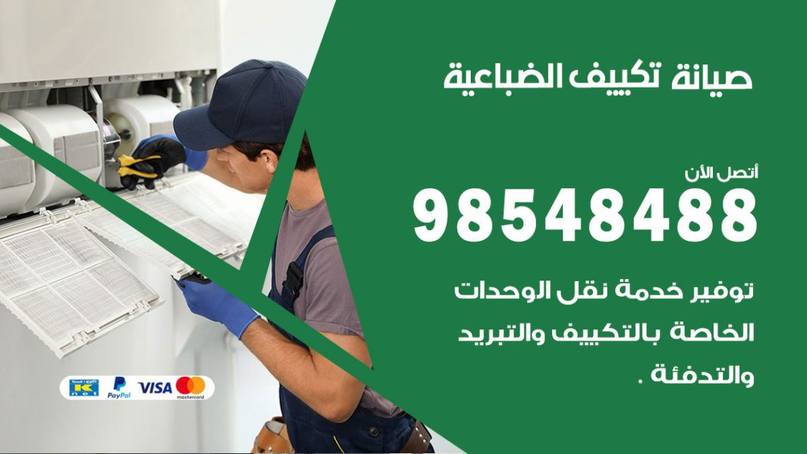 خدمة صيانة تكييف الضباعية / 98548488 / فني صيانة تكييف مركزي هندي باكستاني
