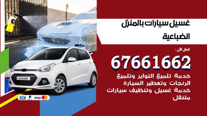 رقم غسيل سيارات الضباعية / 67661662 / غسيل وتنظيف سيارات متنقل أمام المنزل