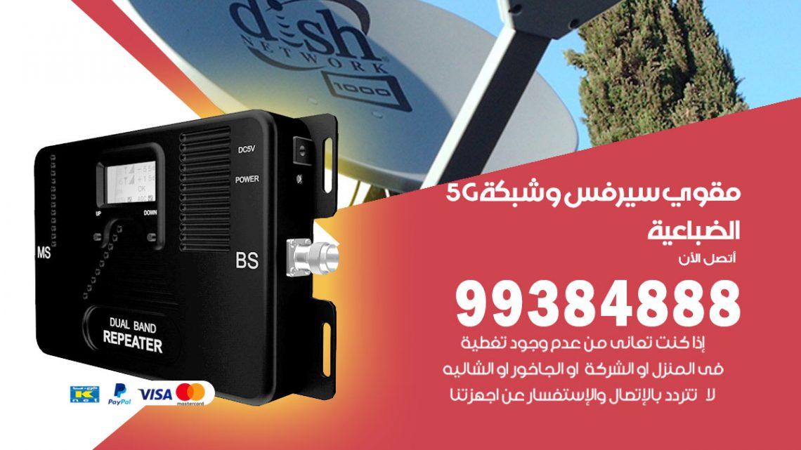 رقم مقوي شبكة 5g الضباعية / 99384888 / مقوي سيرفس 5g