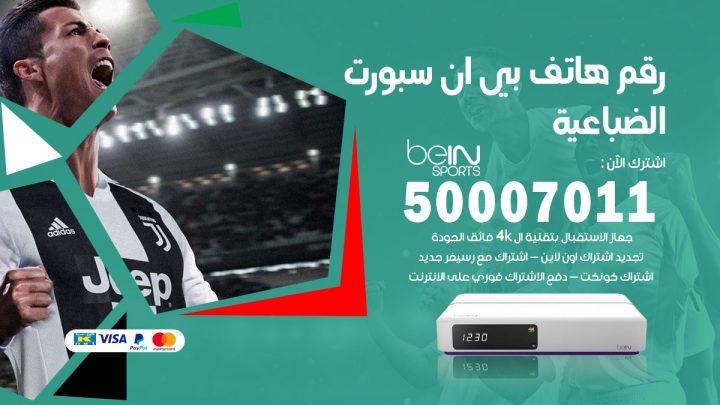 رقم فني بي ان سبورت الضباعية / 50007011 / أرقام تلفون bein sport