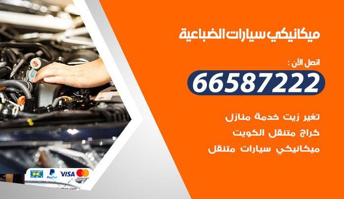 رقم ميكانيكي سيارات الضباعية / 66587222 / خدمة ميكانيكي سيارات متنقل