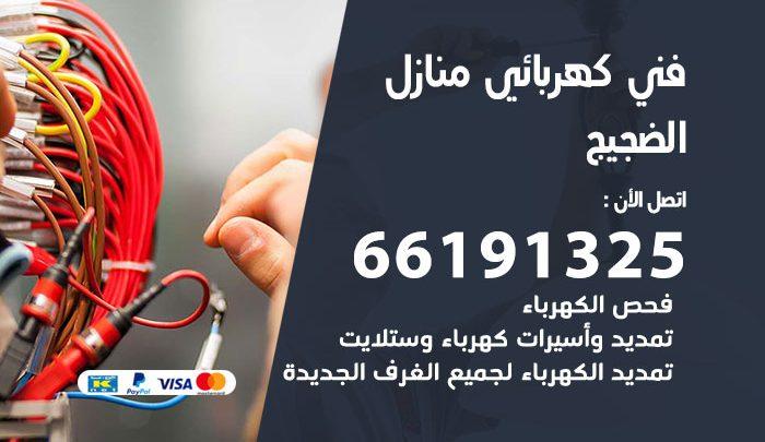رقم كهربائي الضجيج / 66191325 / فني كهربائي منازل 24 ساعة