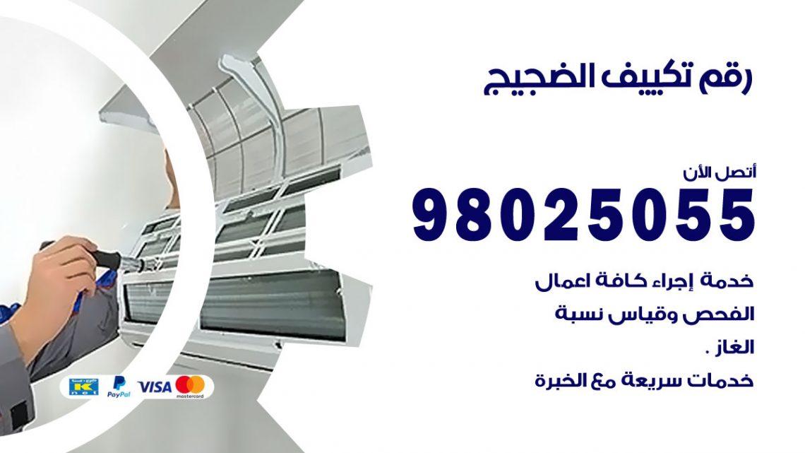 رقم متخصص تكييف الضجيج / 98025055 /  رقم هاتف فني تكييف مركزي