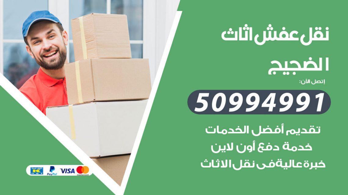 شركة نقل عفش الضجيج / 50994991 / نقل عفش أثاث بالكويت