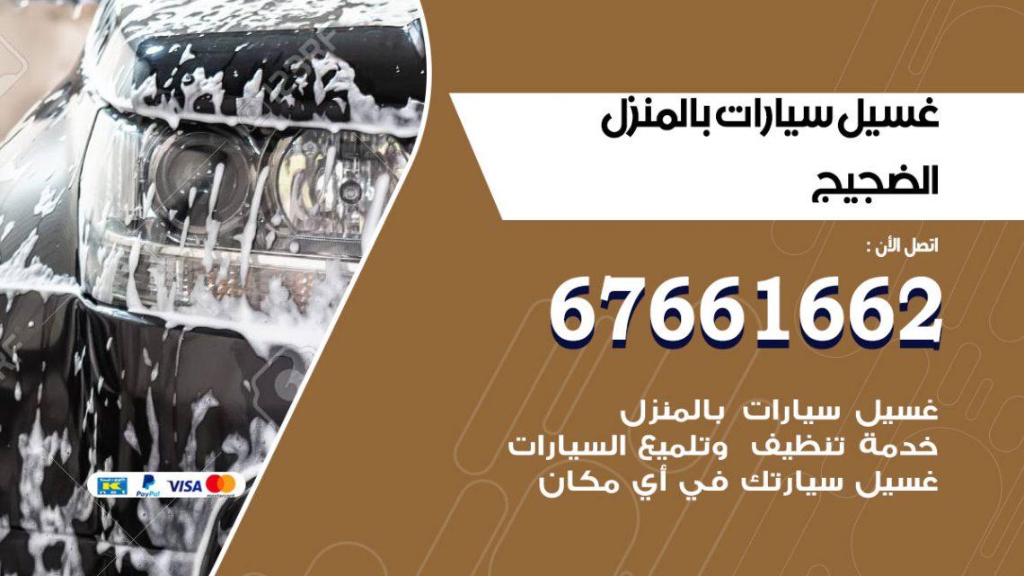 رقم غسيل سيارات الضجيج / 67661662 / غسيل وتنظيف سيارات متنقل أمام المنزل