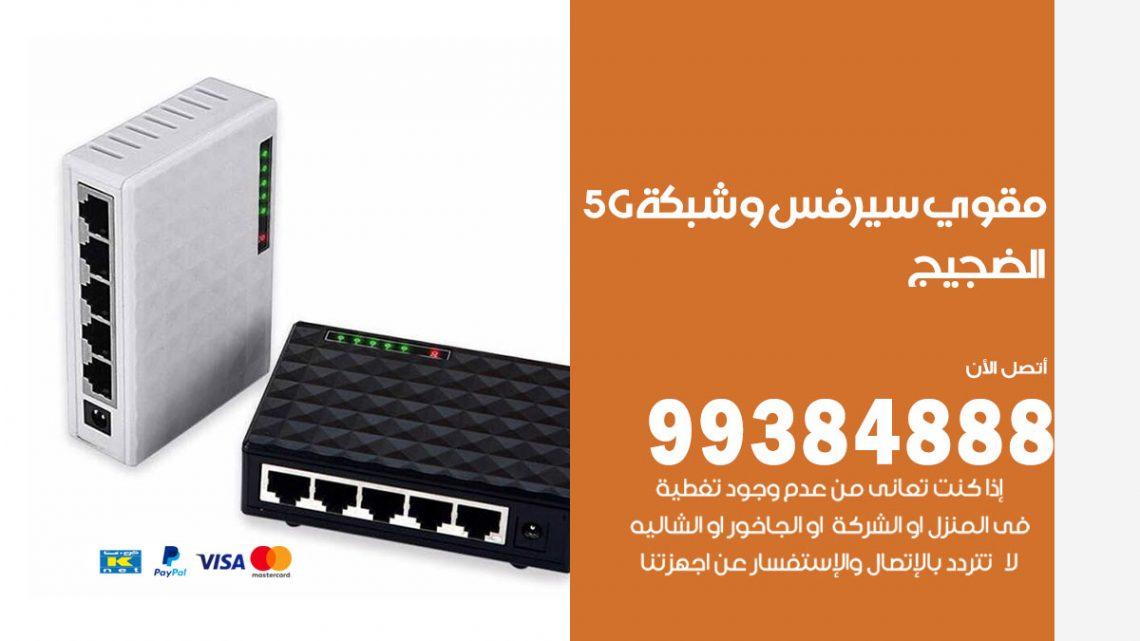 رقم مقوي شبكة 5g الضجيج / 99384888 / مقوي سيرفس 5g