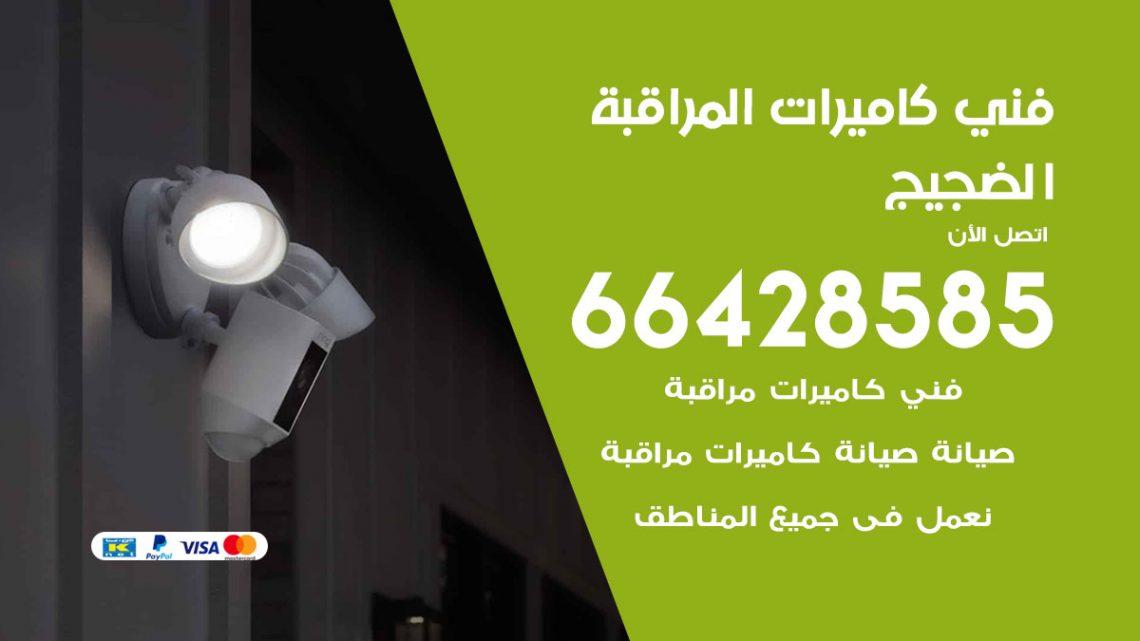رقم فني كاميرات الضجيج / 66428585 / تركيب صيانة كاميرات مراقبة بدالات انتركم