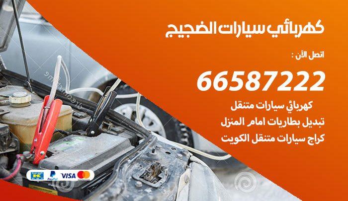 رقم كهربائي سيارات الضجيج / 66587222 / خدمة تصليح كهرباء سيارات أمام المنزل