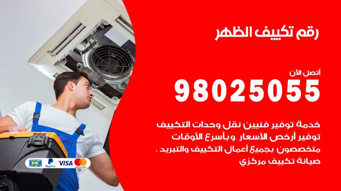 رقم متخصص تكييف الظهر / 98025055 /  رقم هاتف فني تكييف مركزي