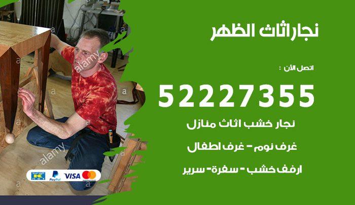 نجار الظهر / 52227355 / نجار أثاث أبواب غرف نوم فتح اقفال الأبواب