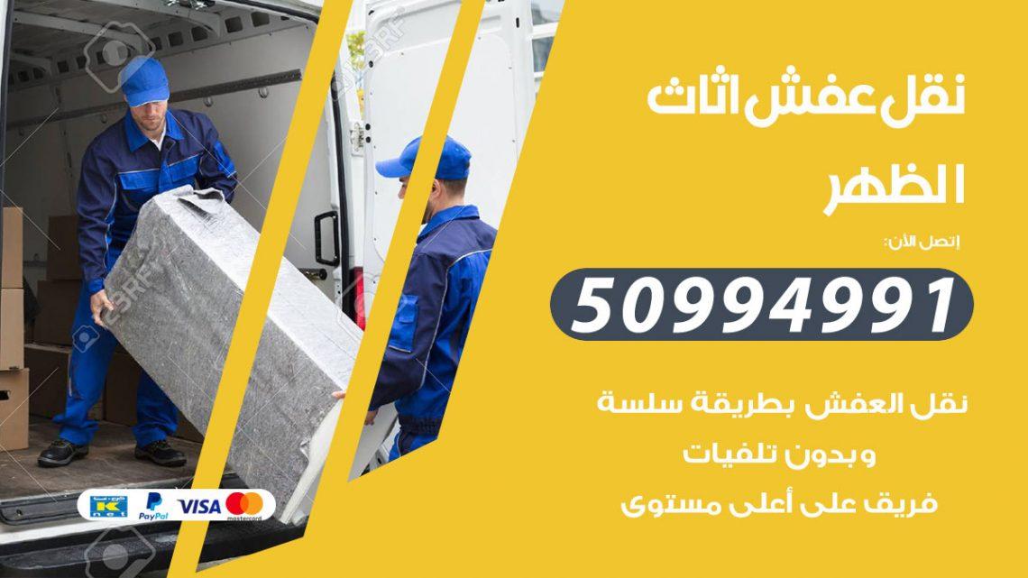 شركة نقل عفش الظهر / 50994991 / نقل عفش أثاث بالكويت