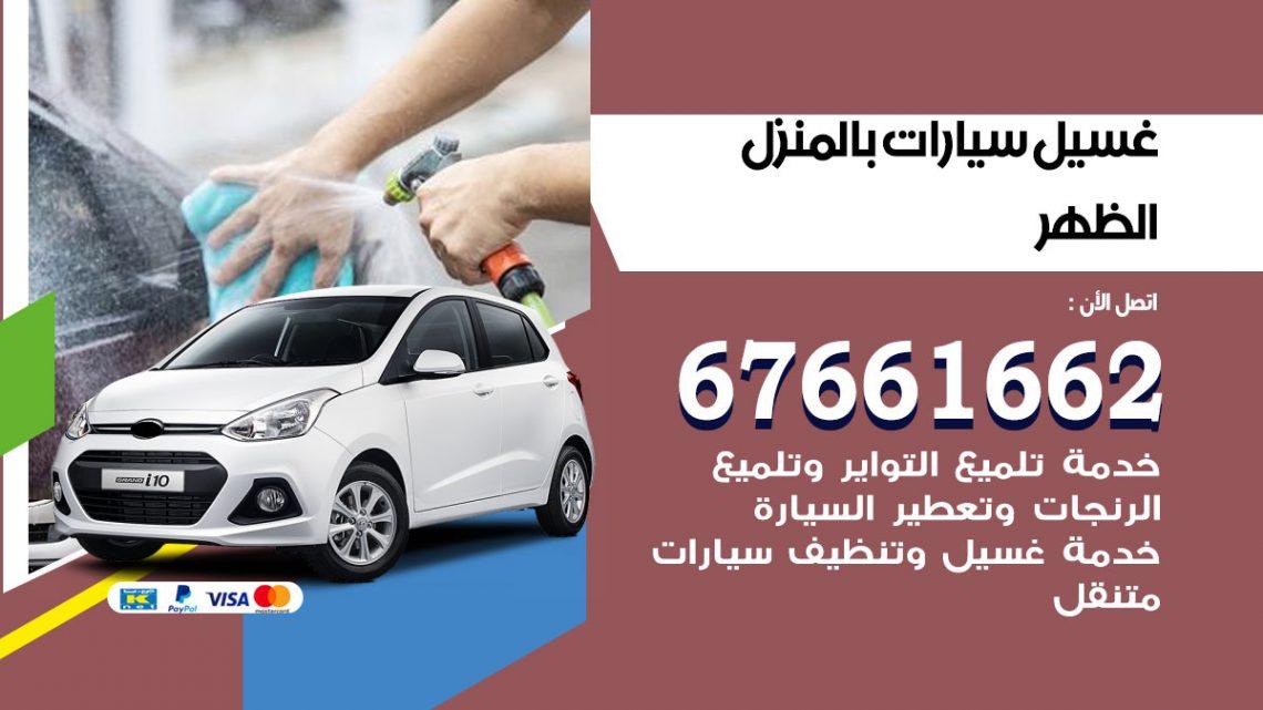 رقم غسيل سيارات الظهر / 67661662 / غسيل وتنظيف سيارات متنقل أمام المنزل