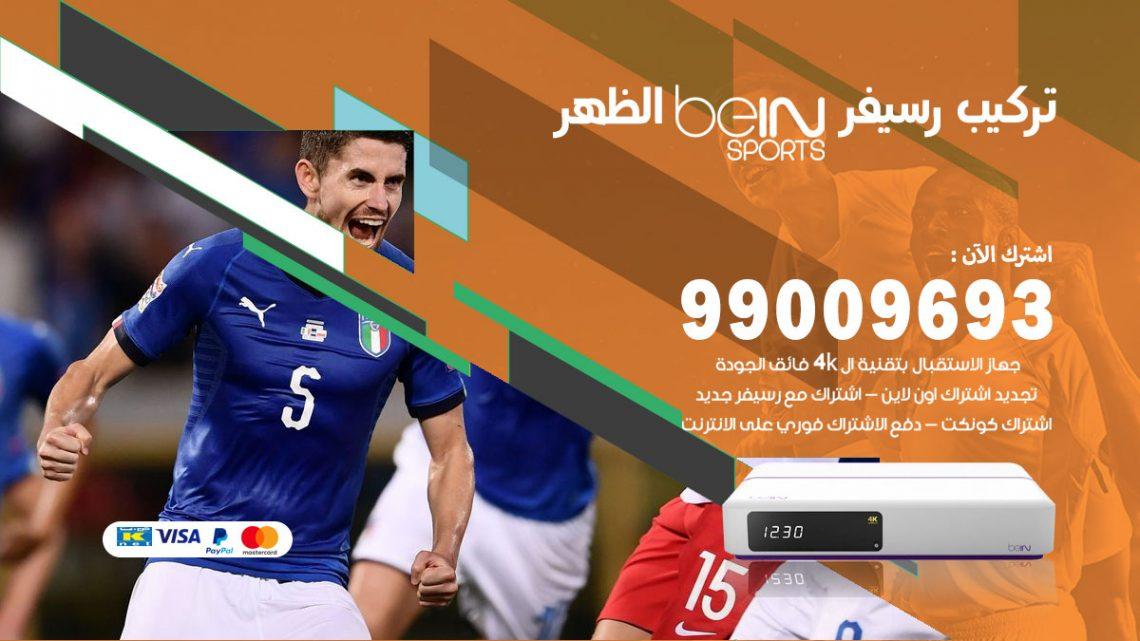 رسيفر بي ان سبورت الظهر / 99009693  / تركيب رسيفر bein sport