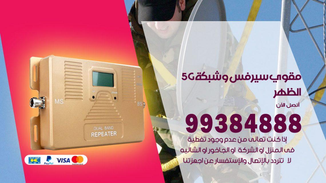 رقم مقوي شبكة 5g الظهر / 99384888 / مقوي سيرفس 5g
