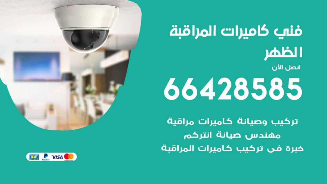 رقم فني كاميرات الظهر / 66428585 / تركيب صيانة كاميرات مراقبة بدالات انتركم