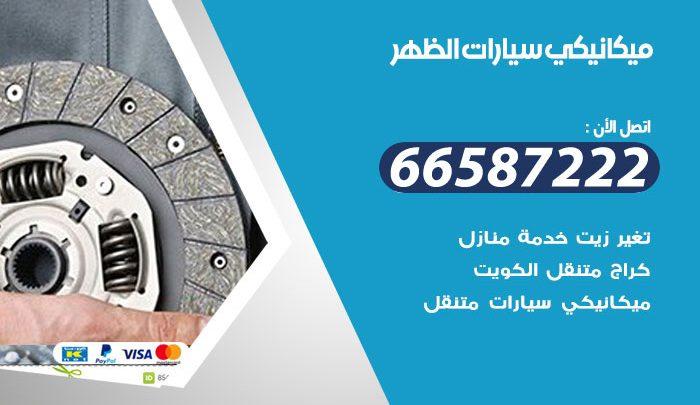 رقم ميكانيكي سيارات الظهر / 66587222 / خدمة ميكانيكي سيارات متنقل