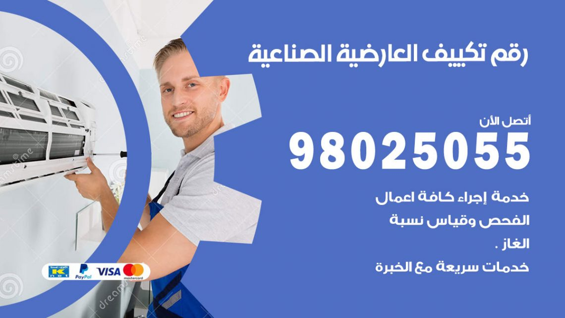 رقم متخصص تكييف العارضية الصناعية / 98025055 /  رقم هاتف فني تكييف مركزي