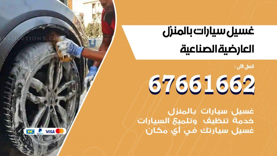 رقم غسيل سيارات العارضية الصناعية / 67661662 / غسيل وتنظيف سيارات متنقل أمام المنزل