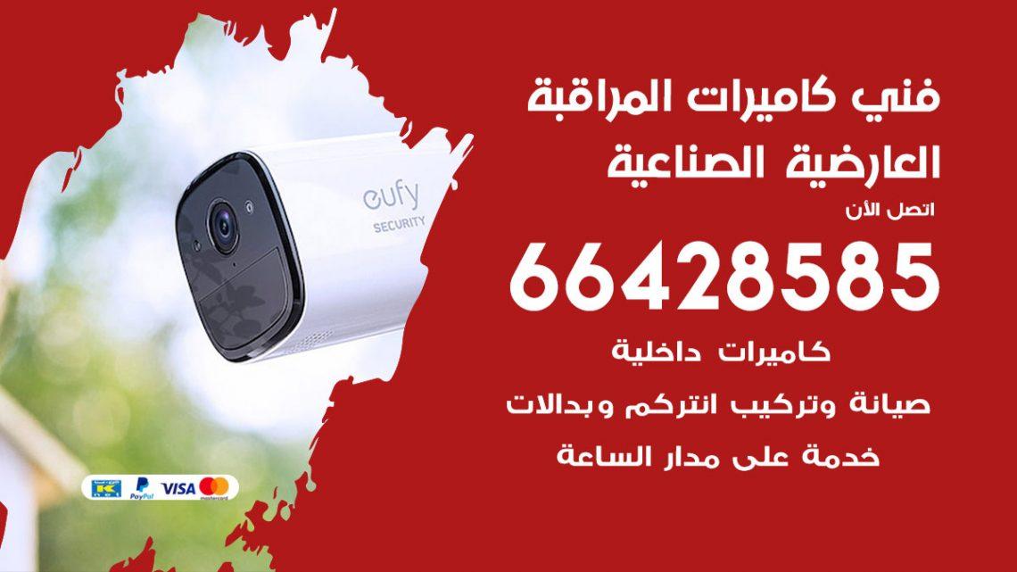 رقم فني كاميرات العارضية الصناعية / 66428585 / تركيب صيانة كاميرات مراقبة بدالات انتركم