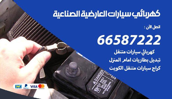رقم كهربائي سيارات العارضية الصناعية / 66587222 / خدمة تصليح كهرباء سيارات أمام المنزل