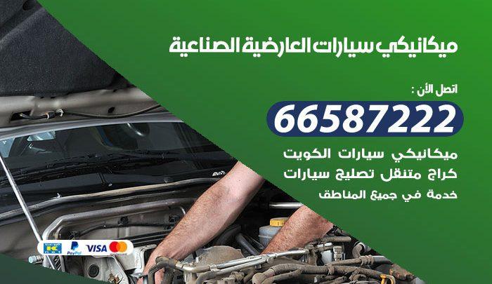 رقم ميكانيكي سيارات العارضية الصناعية / 66587222 / خدمة ميكانيكي سيارات متنقل