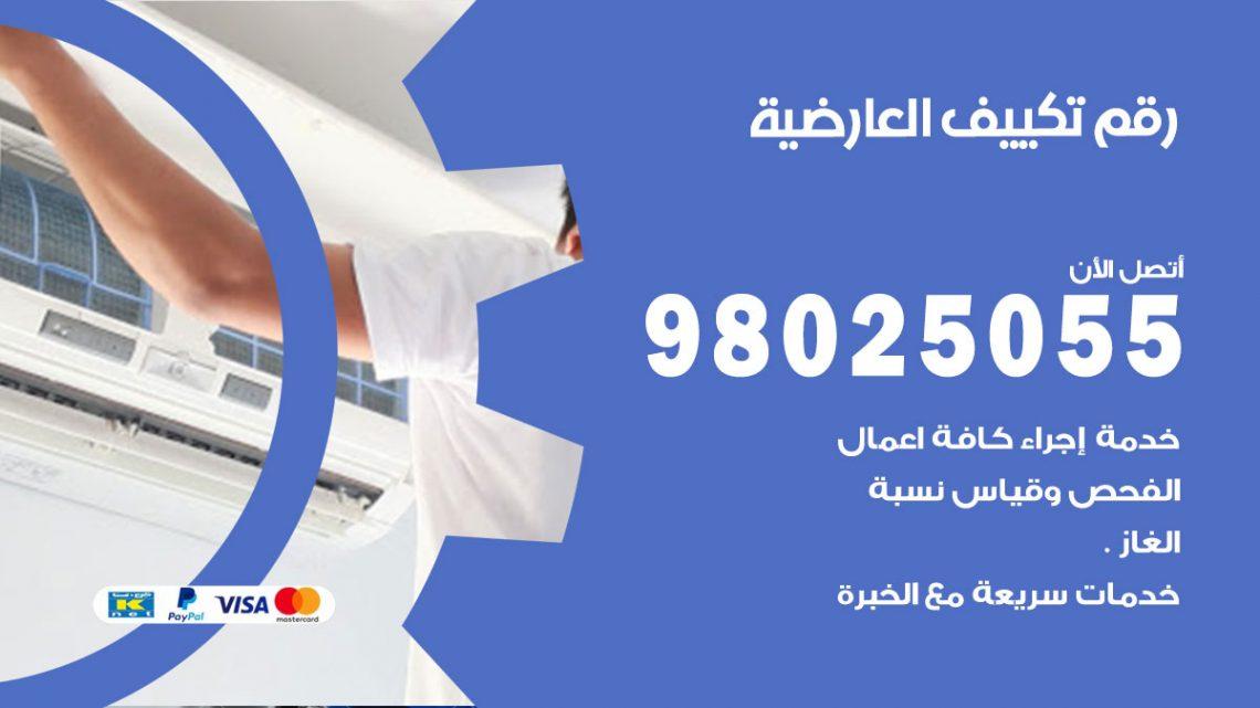 رقم متخصص تكييف العارضية / 98025055 /  رقم هاتف فني تكييف مركزي