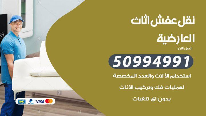 شركة نقل عفش العارضية / 50994991 / نقل عفش أثاث بالكويت