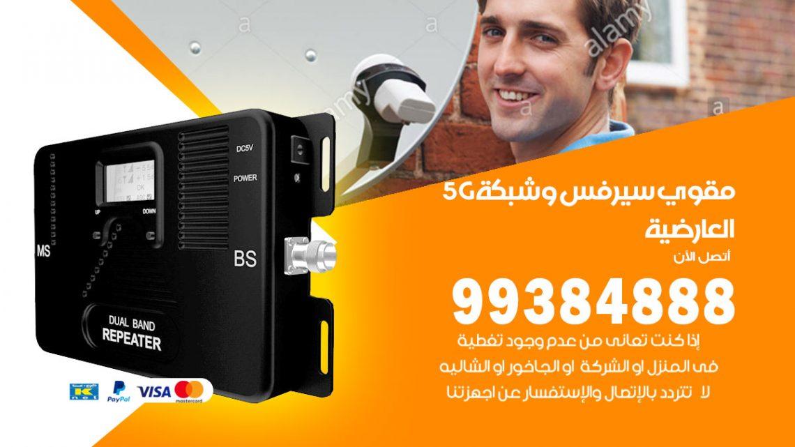 رقم مقوي شبكة 5g العارضية / 99384888 / مقوي سيرفس 5g