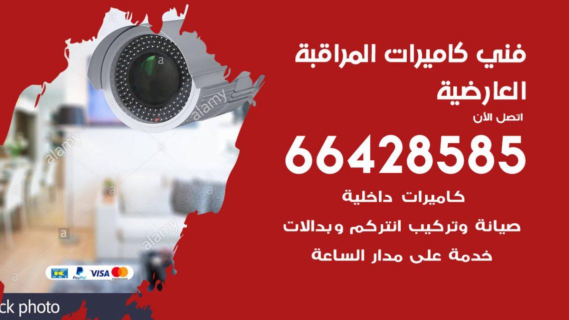 رقم فني كاميرات العارضية / 66428585 / تركيب صيانة كاميرات مراقبة بدالات انتركم
