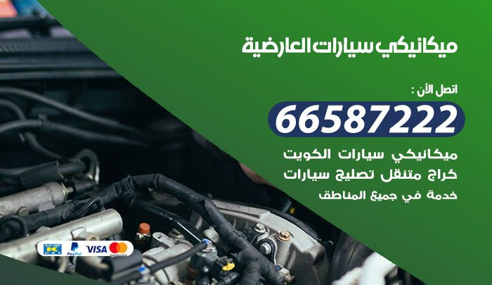 رقم ميكانيكي سيارات العارضية / 66587222 / خدمة ميكانيكي سيارات متنقل