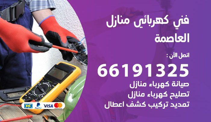 رقم كهربائي العاصمة / 66191325 / فني كهربائي منازل 24 ساعة
