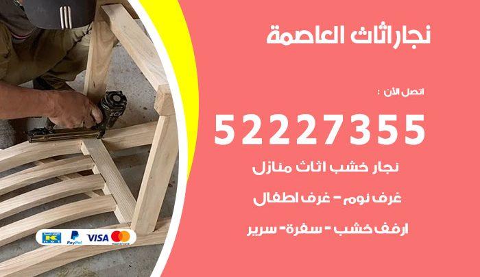 نجار العاصمة / 52227355 / نجار أثاث أبواب غرف نوم فتح اقفال الأبواب
