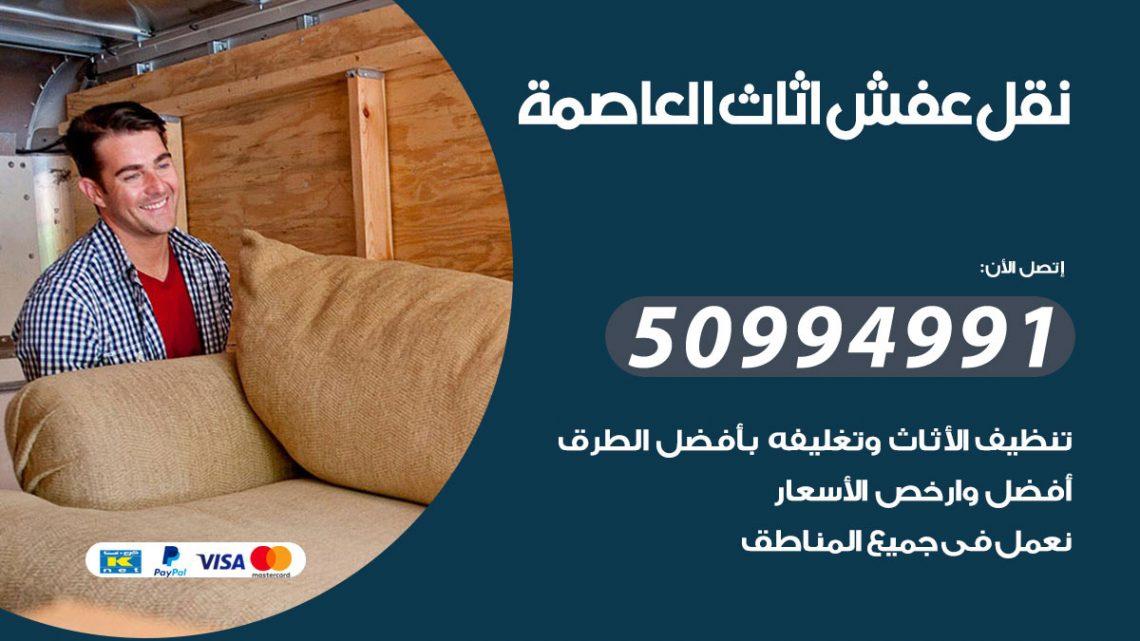 شركة نقل عفش العاصمة / 50994991 / نقل عفش أثاث بالكويت