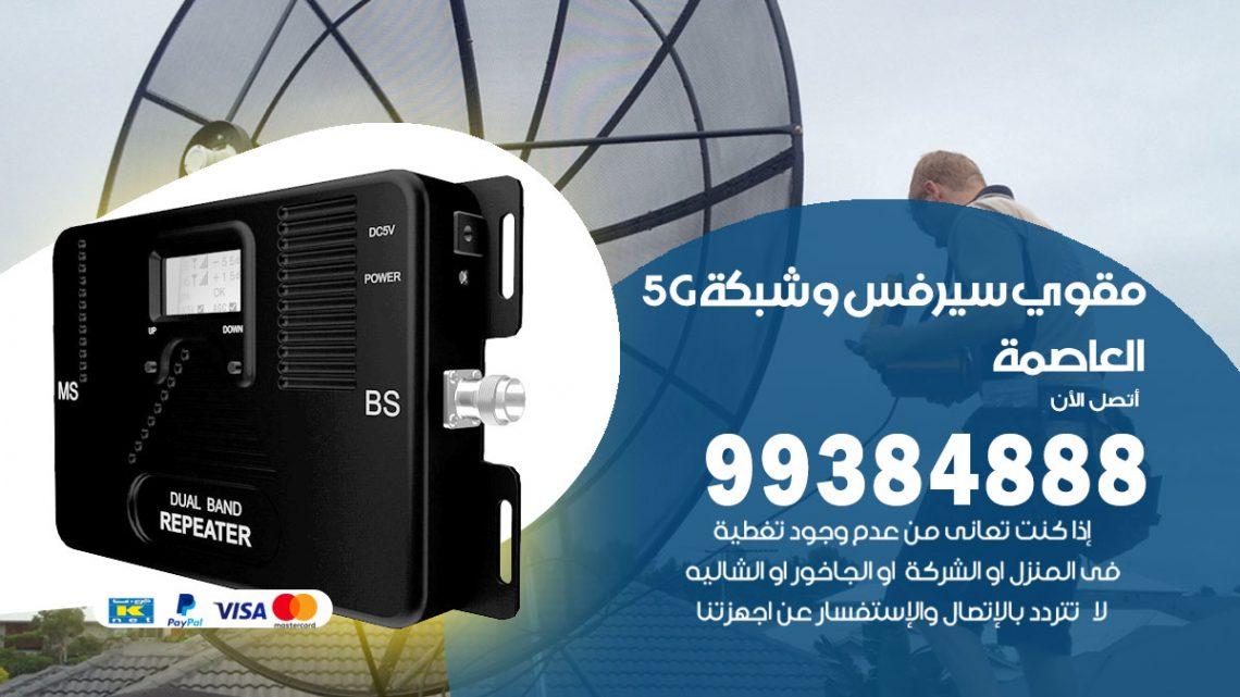 رقم مقوي شبكة 5g العاصمة / 99384888 / مقوي سيرفس 5g