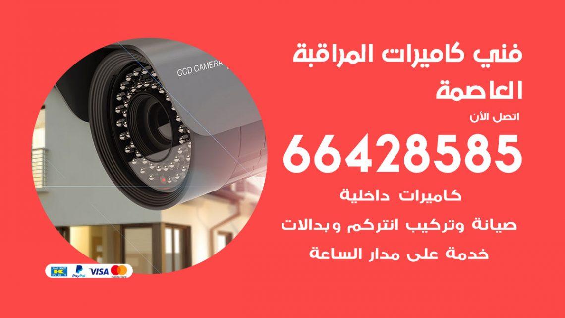 رقم فني كاميرات العاصمة / 66428585 / تركيب صيانة كاميرات مراقبة بدالات انتركم