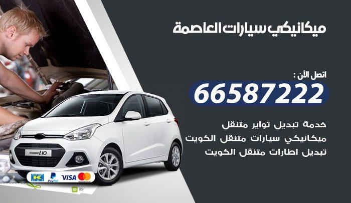 رقم ميكانيكي سيارات العاصمة / 66587222 / خدمة ميكانيكي سيارات متنقل