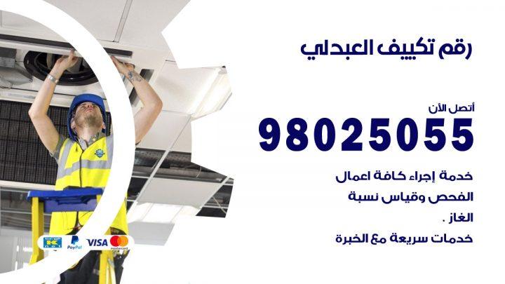رقم متخصص تكييف العبدلي / 98025055 /  رقم هاتف فني تكييف مركزي