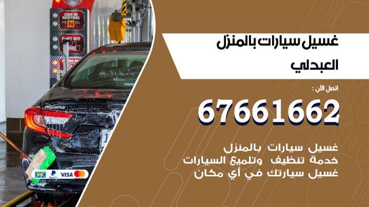 رقم غسيل سيارات العبدلي / 67661662 / غسيل وتنظيف سيارات متنقل أمام المنزل