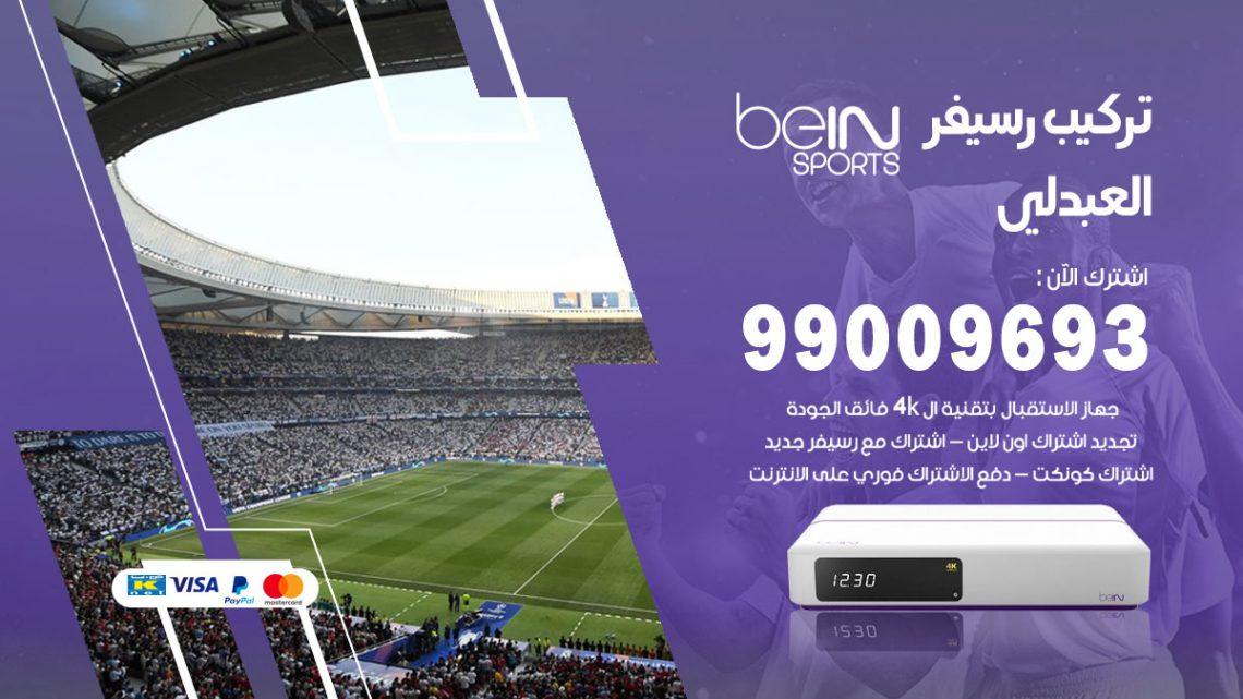 رسيفر بي ان سبورت العبدلي / 99009693  / تركيب رسيفر bein sport