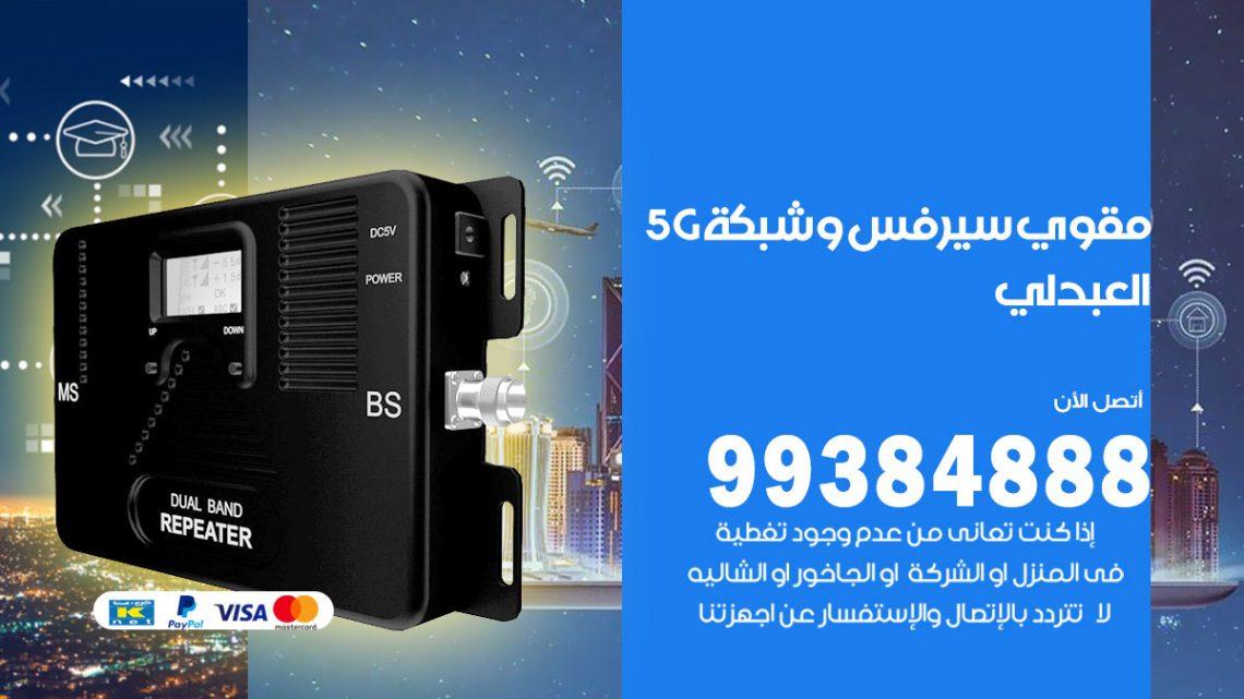 رقم مقوي شبكة 5g العبدلي / 99384888 / مقوي سيرفس 5g