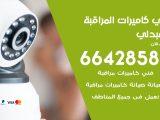 رقم فني كاميرات العبدلي