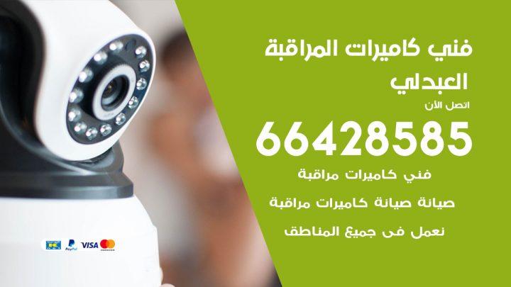 رقم فني كاميرات العبدلي / 66428585 / تركيب صيانة كاميرات مراقبة بدالات انتركم