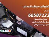 رقم كهربائي سيارات العبدلي