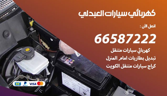 رقم كهربائي سيارات العبدلي / 66587222 / خدمة تصليح كهرباء سيارات أمام المنزل
